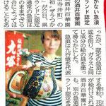 平成25年8月27日北國新聞にも連載されました。