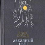 """Орлов Борис """"Звёздный свет"""""""