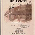 """Сборник """"Неизвестный Санкт-Петербург"""""""