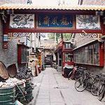 北京・骨董街