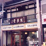京都・お菓子