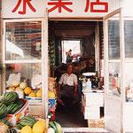 北京・果物店