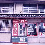 安城・タバコ