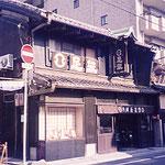 京都・足袋