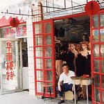 北京・マネキン店