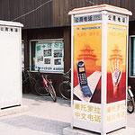 中国・北京・電話ボックス裏