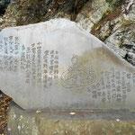 湯河原にも同じ名前の窟があります。石橋山の合戦から七騎落までの間ですので、隠れた場所が複数あっても不思議ではないのでしょう。