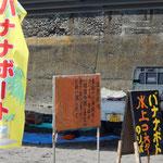 バナナボートって何でしょう?吉浜海水浴場は8月末までです。