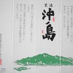 赤間の地酒「沖ノ島」です。辛口で美味しいですよ。