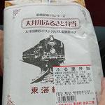 井川線の車内で、金谷駅で買った大井川ふるさと弁当を広げました。1000円ぐらい。これは「リピあり」です。