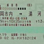 湯河原駅で、記念に乗車券をもらいました。