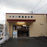 06:39の東海道線下りに乗り、08:38に金谷駅に到着。大井川鐵道の駅に移動。