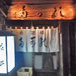 金谷駅から静岡駅へ行き、居酒屋に行きました。桜海老の天ぷら、茹でピーナッツ、黒はんぺん等々、美味しかった。飲み物は静岡割。焼酎を静岡茶で割ってロック。これがいけます!