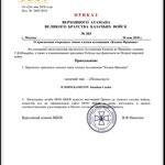 Document attestant du grade de  Podesaul (Capitaine) des Cosaques de Russie par le Général Nikitin, par délégation de l'ataman Chmyriev en 2018