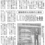 建設日刊新聞社様