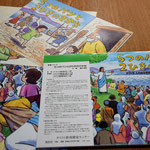 こちらが、日本基督教団教育委員会から贈って頂いた、教会学校応援セットのひとつ、『5つのパンと2ひきのさかな』の紙芝居です。これを、iPadを利用してスクリーン上映のために美樹さんが取り込んでくれました。