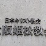 日本基督教団ではなく日本基督教会の看板。大阪市内のとても閑静な住宅街にありました。