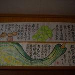 2015年4月、和義さんと書子さんのお宅をお訪ねしたときに目に飛び込んできました。