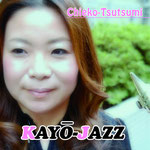 堤 智恵子 7thアルバム 『 KAYO-JAZZ 』