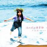 ほのぼの倶楽部 イルカ 日本クラウン (2012/7/4)