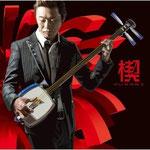楔-KUSABI-  上妻宏光 EMIミュージックジャパン (2012/10/24)
