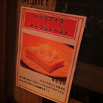 ノイズの新メニュー!「バニラアイスメープルトースト」です!