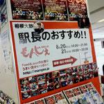 もんじぇポスター