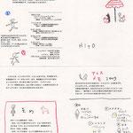ヒトメモ17(2009.7発行)