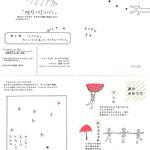 ヒトメモ24(2012.9発行)