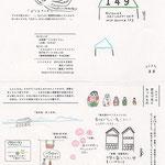 ヒトメモ25(2013.9発行)