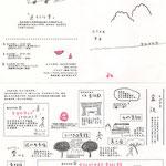 ヒトメモ23(2012.7発行)