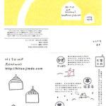 ヒトメモ27(2014.2発行)