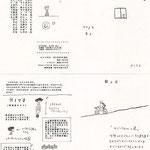 ヒトメモ21(2012.3発行)