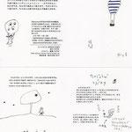 ヒトメモ12(2008.4発行)
