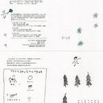 ヒトメモ14(2008.10発行)