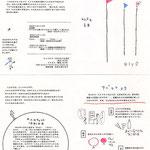 ヒトメモ19(2009.12発行)