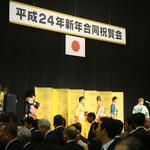 神戸商工会議所新年会