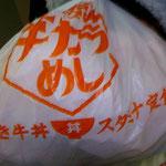 初焼き牛丼  昼