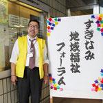杉並区社会福祉協議会・地域福祉課長の兵藤さん
