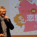 メイン講演会「つたわり つながる 恋愛学」〜森川友義教授