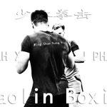 Вин Чун Куен Пай Кунг Фу