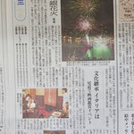 7月29日付中国新聞