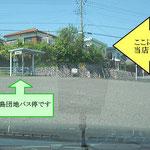住宅の間を抜けると山梨交通さんの「敷島団地バス停」が左手に見えます。(ここでバスが転回するので広いスペースになっています)