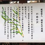 片葉の葦の縁起。