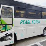 いつもお世話になっているパール交通さんのバス。
