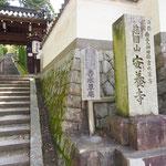 鐘楼の近くには安養寺。