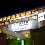 最後は佐久平駅から新幹線で帰路へ。