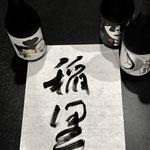 とてもおいしかったので、半紙にお酒の名前(稲里)を書きました。