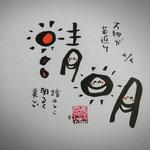 もじをかわいく縁起良く絵にデザイン!齋藤史生の笑文字