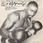 Single CBS/SONY SOPB 349, Japan, 1975
